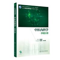 中医内科学・肿瘤分册(培训教材/配增值)