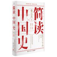 【博集天卷 包邮 】简读中国史 张宏杰