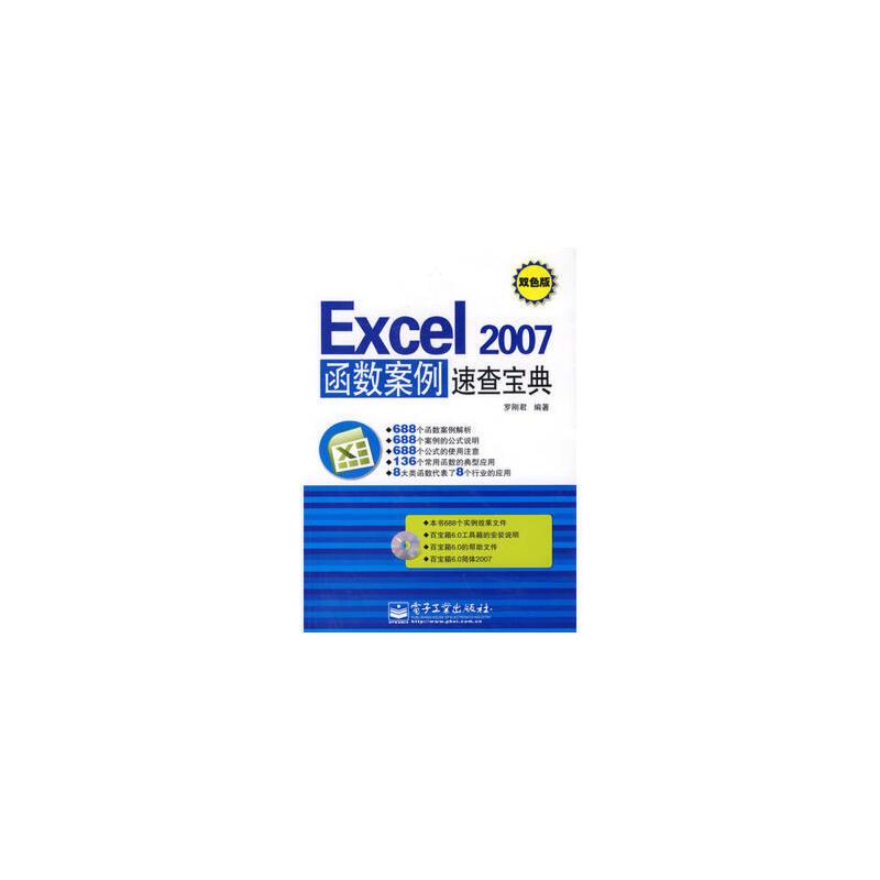 【二手书旧书95成新】 Excel 2007函数案例速查宝典(含光盘1张)(双色) 罗刚君著 9787121080975部分书籍售价高于定价 避免争议 谢谢合作