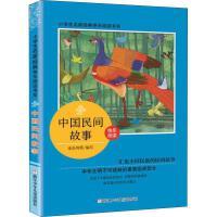 中国民间故事 浙江少年儿童出版社有限公司