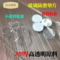 家用玻璃防滑垫片 茶几台面餐桌透气吸盘 透明软胶自粘垫SN1681