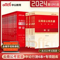 云南公务员考试用书 中公2021云南省公务员考试用书申论行测教材历年真题+专项题库 10本套 2021云南公务员考试用书