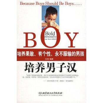 培养男子汉(pdf+txt+epub+azw3+mobi电子书在线阅读下载)