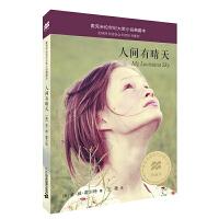 人间有情天 麦克米伦世纪大奖小说典藏本