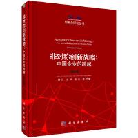 非对称创新战略:中国企业的跨越(理论辑)