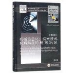 机械合金化:纳米技术、材料科学和粉末冶金(第2版) 国际材料前沿丛书
