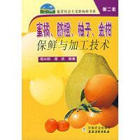蜜橘、脐橙、柚子、金柑保鲜与加工技术