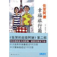 佐贺阿嬷:幸福旅行箱 (日)岛田洋七 南海出版公司