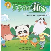 """熊猫墨墨成长丛书 """"宝宝健康性格养成系列"""" 多多雀的新家"""