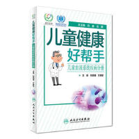 儿童健康好帮手 儿童血液系统疾病分册 郑胡镛,方拥军,倪鑫 人民卫生出版社