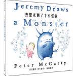 杰里米画了个小怪物 (美)麦卡提,陈科慧 21世纪出版社