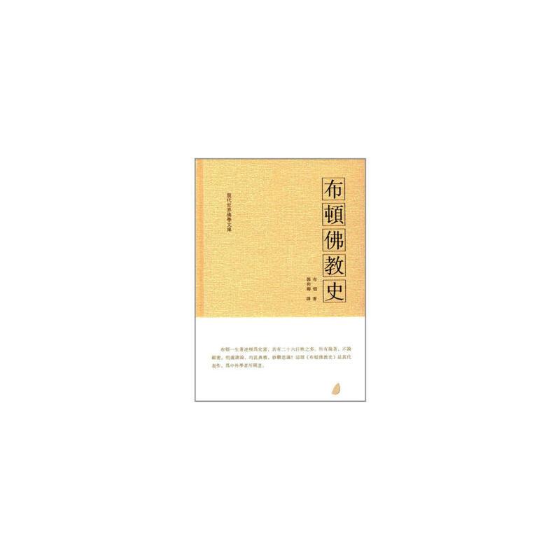 布顿佛教史  贵州大学出版社 【正版书籍 闪电发货 新华书店】