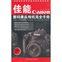 佳能数码单反相机完全手册 9787533535087