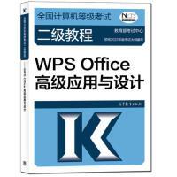 全国计算机二级WPS office高级应用与设计 2021年版