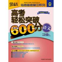 王金战系列图书-高考轻松突破600分(语文)