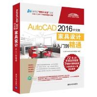 AutoCAD 2016中文版家具设计从入门到精通