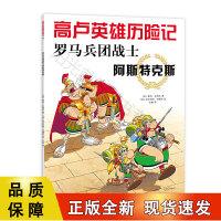 正版 高卢英雄历险记:罗马兵团战士阿斯特克斯(2020版) 绘本 图画书 少儿动漫书 北京爱心树文化【正版保证】