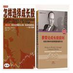 怎样选择成长股(第2版) 费雪论成长股获利 全2本书 菲利普・A・费雪