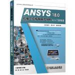 ANSYS 18.0机械与结构有限元分析从入门到精通