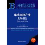 工业和信息化蓝皮书:集成电路产业发展报告(2018~2019)