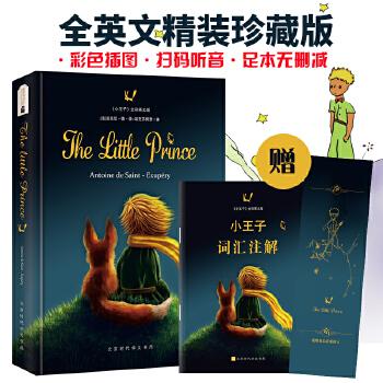小王子英文版原版小说 含词汇注解 彩图有声版  精装无删减The Little Prince 全英文原版阅读书籍初中生课外书英语文学