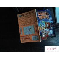 【二手旧书8成新】虹猫蓝兔七侠传(第2卷)