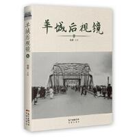 【二手旧书8成新】羊城后视镜⑥ 杨柳 9787536082618 花城出版社
