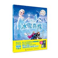 冰雪奇缘-迪士尼动画美绘典藏书系