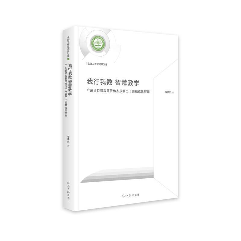 我行我数 智慧教学广东省特级教师罗伟杰从教二十四载成果荟萃(精装)