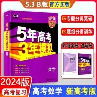 曲一线2022版 53B版 五年高考三年模拟 高考数学 5年高考3年模拟高中物理复习资料高二高三一轮二轮总复习