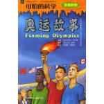 可怕的科学・另类新知:奥运故事