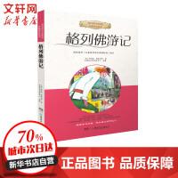 格列佛游记 湖南少年儿童出版社