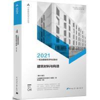 一级注册建筑师考试教材 4 建筑材料与构造 第十六版