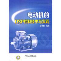 电动机的DSP控制技术与实践