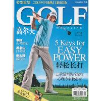 《高尔夫》(2009年9月号总第105期)
