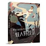 翌平新阳刚少年小说:蛙人特战队