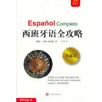 西班牙语全攻略(全攻略系列)