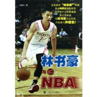 【RTZ】林书豪与NBA 徐望云 上海文艺出版社 9787532146925