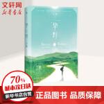 【入围2018中国好书】挚野 百花洲文艺出版社