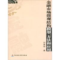 【二手99新】金融市场微观结构模型方法和应用 刘善存著 中国财政经济出版社