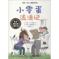 小零蛋流浪记 儿童文学 (荷)安妮・M.G.施密特(Annie M.G.Schmidt) 著;(荷)菲珀・维斯顿多普(