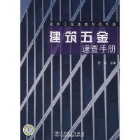 建筑工程速查系列手册 建筑五金速查手册