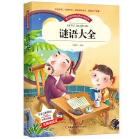 【彩图注音版】谜语大全小学生猜谜语大全书幼儿园儿童谜语大全 一年级二年级三年级6-10岁中国儿童益智谜语大全儿童书籍幼