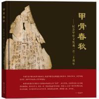 甲骨春秋――纪念甲骨文发现一百二十周年