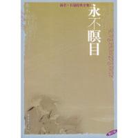 [二手旧书9成新]海岩长篇经典全集修订版:永不瞑目 海岩 9787503923401 文化艺术出版社