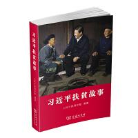 习近平扶贫故事 商务印书馆