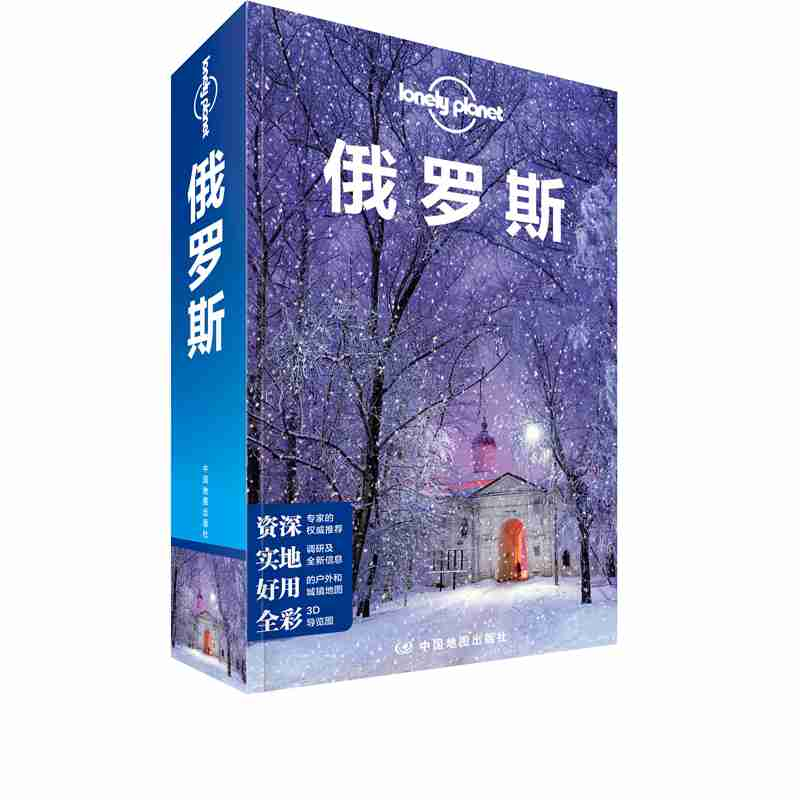 LP俄罗斯 孤独星球Lonely Planet旅行指南系列-俄罗斯(第三版)