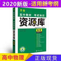 2020版资源库 物理 涵盖高中物理教材及高考必备16大专题 高三高考物理知识教材高中生复习资料 理想树6.7自主复习