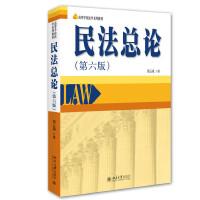 民法总论(第六版)
