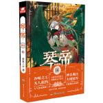 琴帝典藏版10 唐家三少